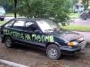 Московские экологи начали операцию «Автомобиль на газоне – 2012»