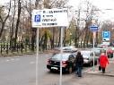 Платные парковки в центре москвы приобрели постоянный статус